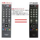 東芝 レグザ テレビ リモコン 32AC4 CT-90409 75042752 TOSHIBA REGZA 代用リモコン リスタ
