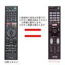 ソニー ブラビア テレビ リモコン RMT-TX100J SONY BRAVIA 代用リモコン リスタ