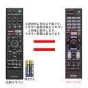 ソニー ブラビア テレビ リモコン RMT-TX102J 電池付き SONY BRAVIA 代用リモコン リスタ