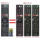 ソニー ブラビア テレビ リモコン 電池付き RMF-TX300J RMF-TX200J RMF-TX210J SONY BRAVIA 代用リモコン リスタ
