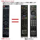 ソニー ブラビア テレビ リモコン RM-JD016 RM-JD017 RM-JD018 SONY BRAVIA 代用リモコン リスタ
