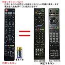 ソニー テレビ リモコン ブラビア 電池付き BRAVIA RM-JD016 RM-JD017 RM-JD018 RM-JD019 KDL 代用リモコン