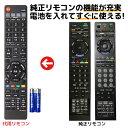 ソニー テレビ リモコン ブラビア RM-JD010 RM-JD011 RM-JD013 RM-JD016 RM-JD017 RM-JD018 RM-JD019 SONY Bravia 代用リモコン リスタ