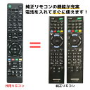 ソニー ブラビア テレビ リモコン RM-JD030 RM-JD029 RM-JD028 RM-JD027 RMF-JD011 SONY BRAVIA 代用リモコン リスタ