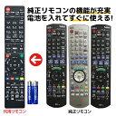 パナソニック ディーガ リモコン ブルーレイ 電池付き N2QAYB000912 N2QAYB000918 N2QAYB000919 N2QAYB000905 N2QAYB000349 N2QAYB000697 N2QAYB000821 N2QAYB000902 N2QAYB000996 N2QAYB000917 DIGA 代用リモコン リスタ