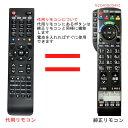 パナソニック テレビ リモコン ビエラ N2QAYB000481 Panasonic VIERA 代用リモコン リスタ