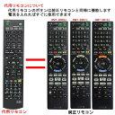 ソニー リモコン ブルーレイ BD RMT-B007J RMT-B009J RMT-B012J SONY 代用リモコン