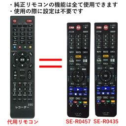 東芝 レグザ <strong>ブルーレイレコーダー</strong> BD リモコン SE-R0457 SE-R0435 TOSHIBA REGZA 代用リモコン