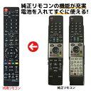 シャープ テレビ リモコン GA738WJSA LC-20DX1 LC-26DX1 LC-32DX1 LC-37DX1 LC-42DX1 LC-46DX1 LC-52DX1 SHARP AQUOS 代用リモコン リスタ