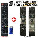 シャープ テレビ リモコン GA738WJSA 電池付き LC-20DX1 LC-26DX1 LC-32DX1 LC-37DX1 LC-42DX1 LC-46DX1 LC-52DX1 SHARP AQUOS 代用リモコン リスタ