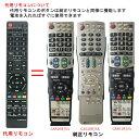 シャープ アクオス テレビ リモコン GA716 GB047 GA826 GA824 GA661 GA567 GA654 GA491 GA514 GA548 GA750 GA615 WJSA SHARP AQUOS 代用リモコン リスタ