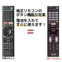 ソニー ブラビア テレビ リモコン RMT-TX100J RMT-TX101J SONY BRAVIA 代用リモコン リスタ