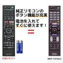 ソニー ブラビア テレビ リモコン RMT-TX102J 電池付き KJ-32W700C KJ-40W700C KJ-48W700C KJ-48W730C KJ-40W730C KJ-32W730C SONY BRAVIA 代用リモコン リスタ