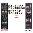 ソニー ブラビア テレビ リモコン RMT-TX102J SONY BRAVIA 代用リモコン リスタ
