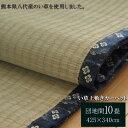 IKEHIKO イケヒコ い草 上敷き カーペット 糸引織 立山 団地間10畳 425×340cm