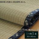 IKEHIKO イケヒコ い草 上敷き カーペット 糸引織 立山 三六間1畳 91×182cm