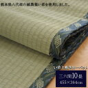IKEHIKO イケヒコ い草 上敷き カーペット 糸引織 西陣 三六間10畳 455×364cm