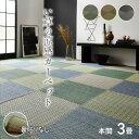 IKEHIKO イケヒコ 純国産 い草 花ござ カーペット 格子柄 市松柄 ピーア 本間3畳 191×286cm