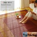 IKEHIKO イケヒコ 純国産 い草 ラグ カーペット ランクス 1.8畳 140×200cm