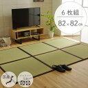 IKEHIKO イケヒコ 純国産 い草 軽量 置き畳 ユニット畳 ジョイント付き 天竜 半畳 82×82×1.7cm 6枚セット BR:ブラウン