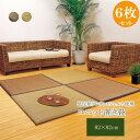 IKEHIKO イケヒコ 置き畳 ユニット畳 タイド 82×82×2.3cm 6枚セット(ベージュ3枚、ブラウン3枚)