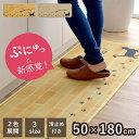 IKEHIKO イケヒコ ふんわり ネコ柄 キッチンマット ふんわり ミーニャ ネコ柄 50×180cm