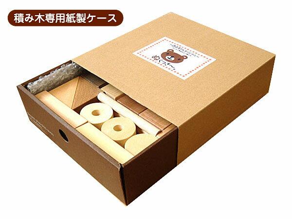【積み木専用】紙製ケース紙製/37個専用(積み木別売り)