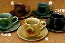 食後にコーヒーで一服したくなる500円コーヒーカップ 五窯