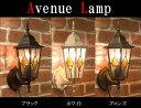 アベニューランプ ウォールランプ  オリエンタル 外灯風ウォールランプ 室内用 3色展開 11TWL1【あす楽対応】