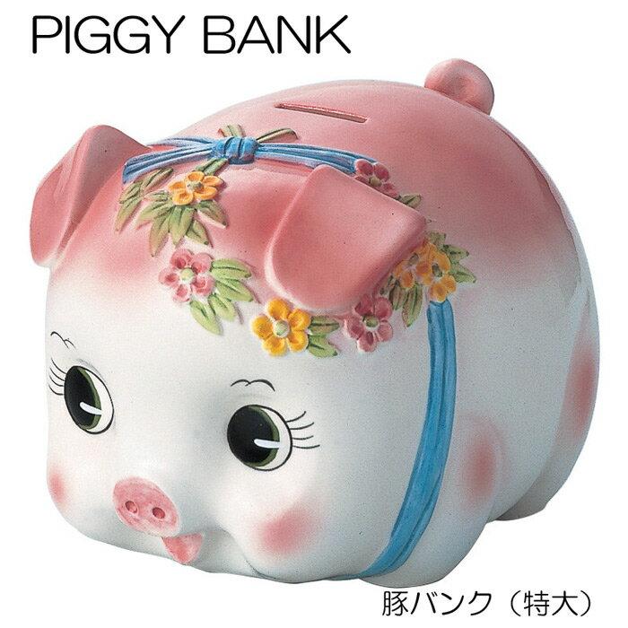ピギーバンク(特大)★豚の貯金箱 特大★S-59A ピンク【あす楽対応】