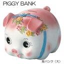 ピギーバンク(大)★豚 ...