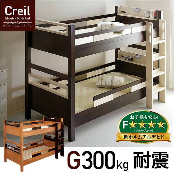 【特許庁認定登録意匠】2段ベッド 耐震 耐荷重300kg 頑丈 宮付き クレイユ (2色対応)二段ベッド 二段ベット 2段ベット 子供用ベッド 大人用 ベッド 木製