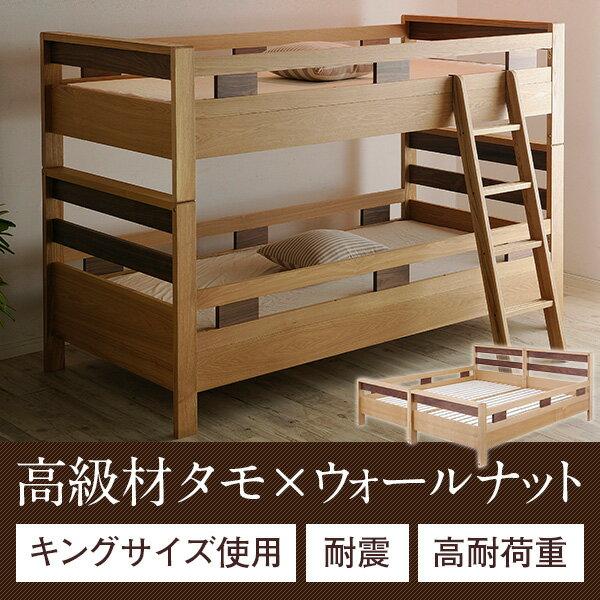 【高級材タモ×ウォールナット】2台ぴったりくっつきキングサイズに 2段ベッド Oslo(オスロ)二段ベッド 二段ベット 2段ベット 子供用ベッド 大人用 ベッド 木製 子供部屋