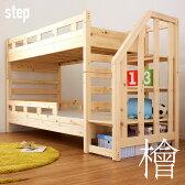 【国産檜100%使用★階段付】ひのき二段ベッド KUSKUS2 Step(クスクス2 ステップ) 2段ベッド 二段ベット 2段ベット ロータイプ 耐震 子供用ベッド 木製 ヒノキ