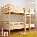 【割引クーポン配布中】【国産檜100%使用/コンパクト】ひのき二段ベッド KUSKUS3 Short(