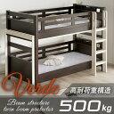 【業務用可/特許申請構造/耐荷重500kg】宮付き 二段ベッド Verde(ヴェルデ) 2段ベッド