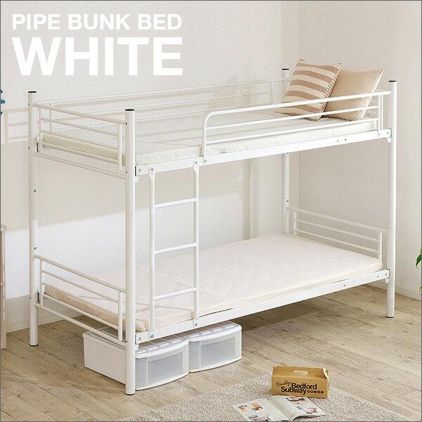 【床板補強UP★分割可能】パイプ二段ベッドIII ホワイト パイプ2段ベッド 分割タイプ スチールパイプ パイプベッド 二段ベッド 二段ベット 2段ベット ベッド 子供部屋