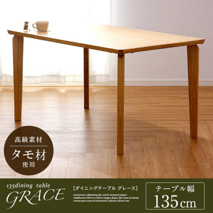 【高級材タモ材使用】ダイニングテーブル 135cm幅 GRACEtable(グレーステーブル) ダイニングテーブル ダイニング 食卓 4人 食卓テーブル table 木製 テーブル 4人用 ナチュラル シンプル 木製 アジャスター付