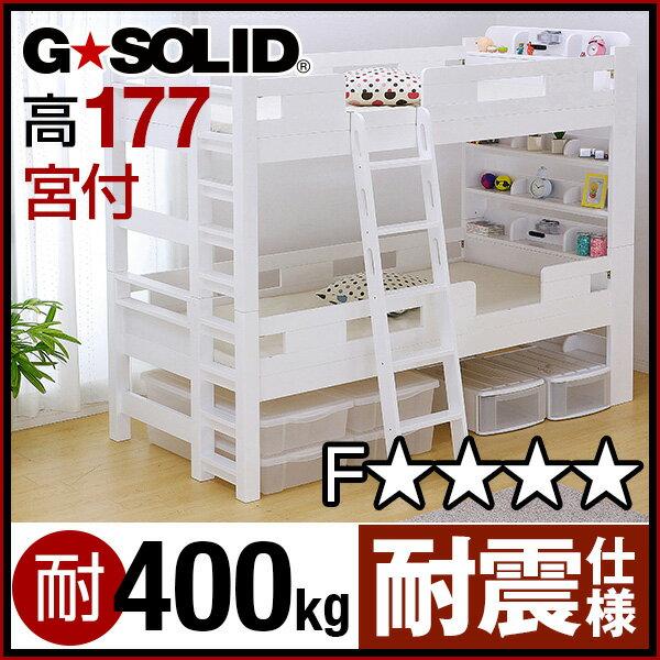 業務用可! G★SOLID【ホワイト】 宮付き 2段ベッド H177cm 梯子有 二段ベッド 二段ベット 2段ベット 子供用ベッド 大人用 木製 耐震仕様 頑丈