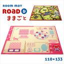 【遊べるカーペット/コンパクトサイズ】ルームマット ロード ...