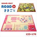 【遊べるカーペット/ゆったりサイズ】ルームマット ロード &...