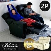 2人掛けモーションソファ ブルーム (アイボリー、ブラック) 来客 鑑賞 システムソファ リクライニングソファ リクライニングチェア ソファ sofa