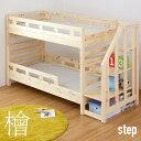 【国産檜100%使用/階段付】ひのき二段ベッド KUSKUS4 Step(クスクス4 ステップ) 2段ベッド 二段ベット 2段ベット ロータイプ 耐震 子供用ベッド 木製 ヒノキ おしゃれ 子供部屋 (大型)