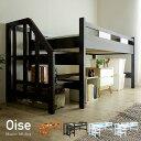【耐荷重700kg/階段付き】ロータイプ ロフトベッド Oise(オワーズ) H111cm 4色対応