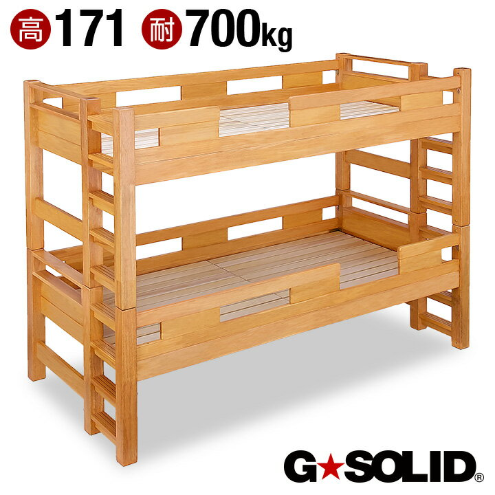 【割引クーポン配布中】【耐荷重700kg/耐震/業務用可】G★SOLID 二段ベッド H171cm 梯子無 ライトブラウン 2段ベッド 二段ベット 2段ベット 子供用ベッド 大人用 ベッド 頑丈 木製 宮棚