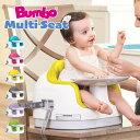 【割引クーポン配布中】【3way仕様/高さ調節機能/ASTM基準試験合格済】Bumbo(バンボ) マルチシート 6色対応 トレイ付き ベビーチェア ベビーチェアー イス テーブル 赤ちゃん椅子 ロータイプ クッション ベビー用品