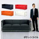 【ポケットコイル】3人掛けソファ ル・コルビジェ LC2 コスモ2 4色対応 デザイナーズ ソファー Le Corbusier 赤 3P 三人掛け リプロダクト ブラック ホワイト レッド オレンジ ジェネリック家具
