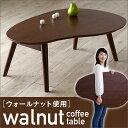 【高級材ウォールナット材使用・角丸加工】折りたたみ式 coffee table Shane(シェーン) センターテーブル コーヒーテーブル リビングテーブル ローテーブル カフェテーブル
