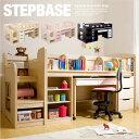 【階段+超ワイド本棚付/耐荷重180kg】システムベッド STEPBASE3(ステップベース3) ラ