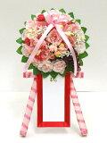 ミニ花輪 ピンク色 【あす楽対応】【楽ギフメッセ入力】